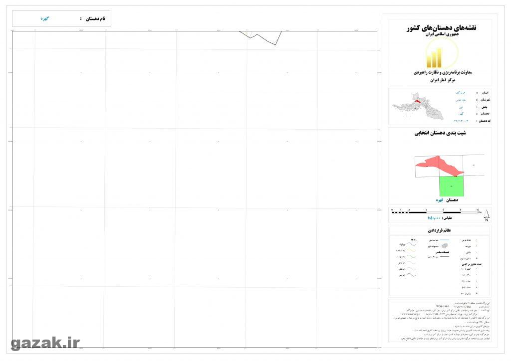 gahreh 4 1024x724 - نقشه روستاهای شهرستان بندرعباس