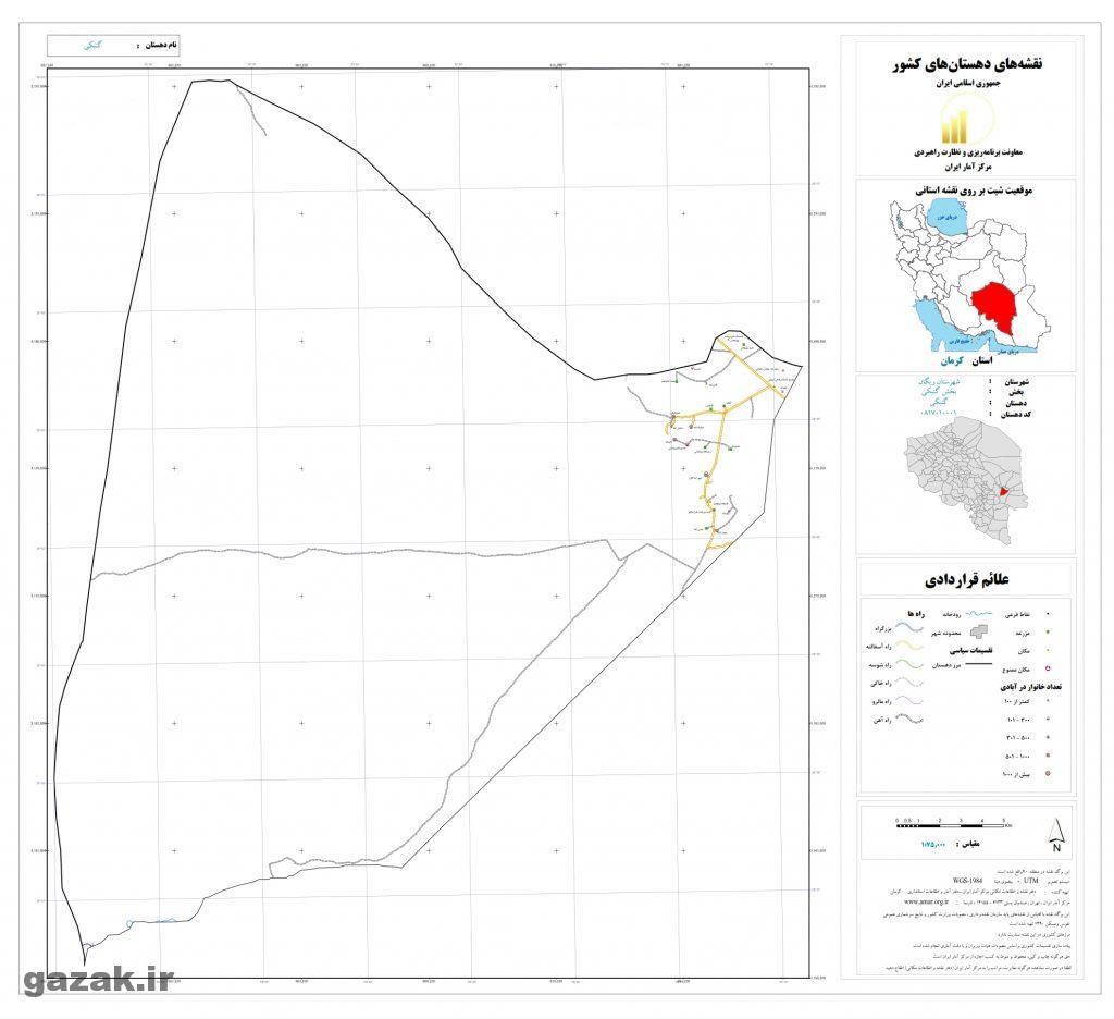 ganbaki 1024x936 - نقشه روستاهای شهرستان ریگان