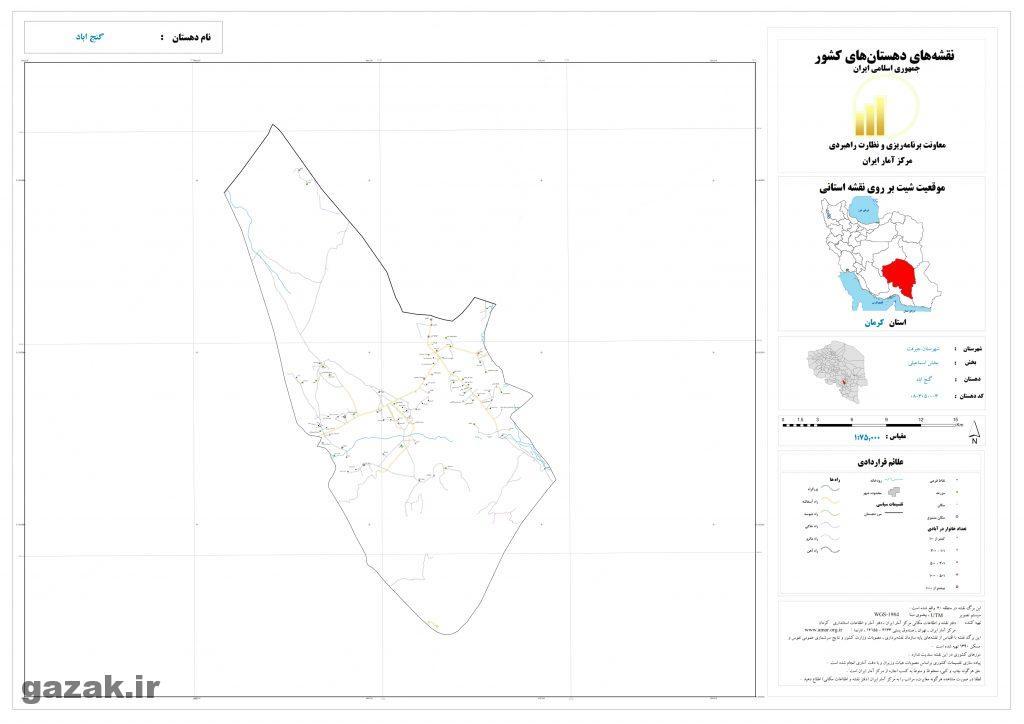 ganj abad 1024x724 - نقشه روستاهای شهرستان جیرفت