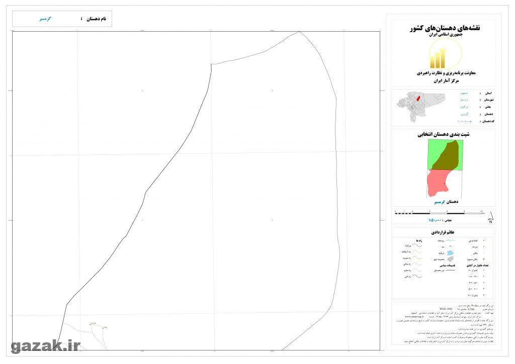 garmsir 1024x724 - نقشه روستاهای شهرستان اردستان