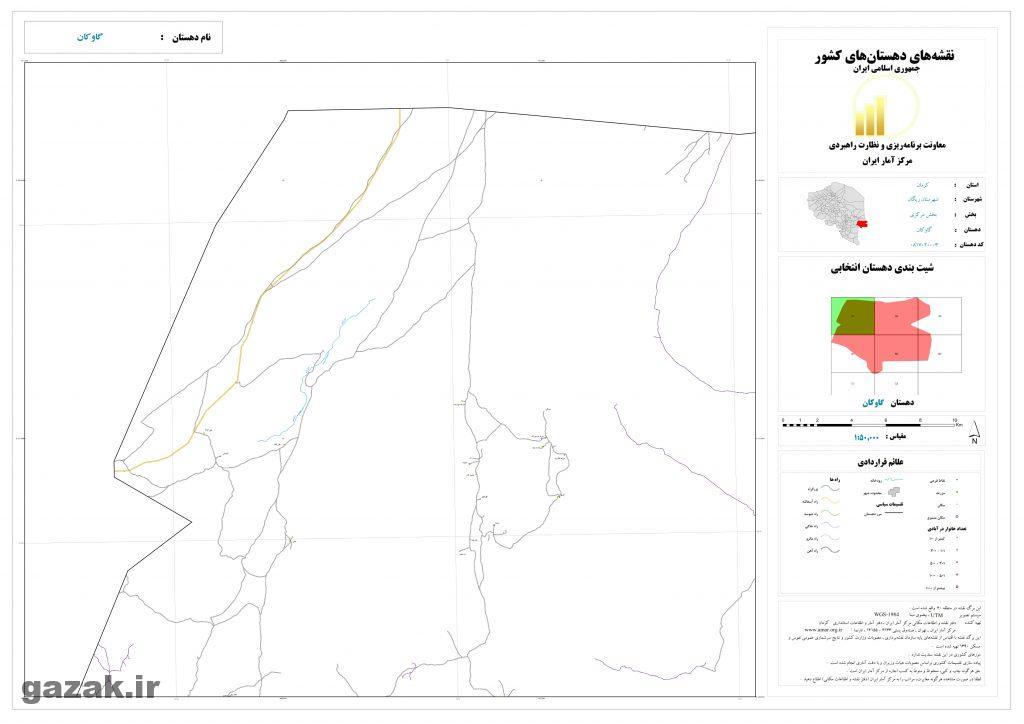 gavkan 1024x724 - نقشه روستاهای شهرستان ریگان