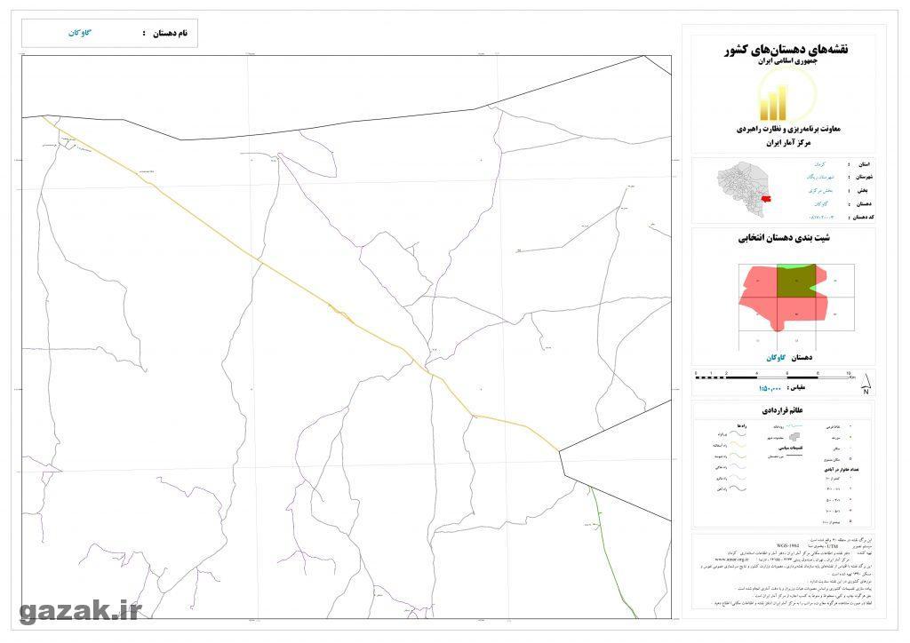 gavkan 2 1024x724 - نقشه روستاهای شهرستان ریگان