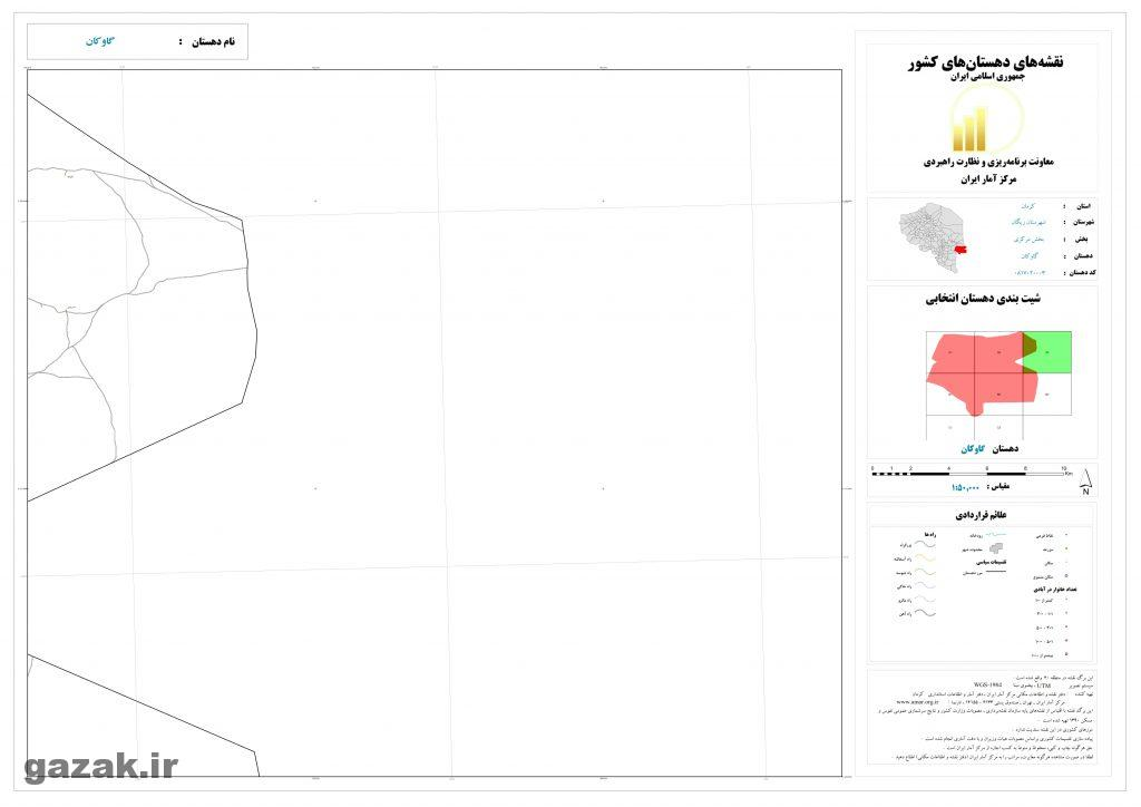 gavkan 3 1024x724 - نقشه روستاهای شهرستان ریگان