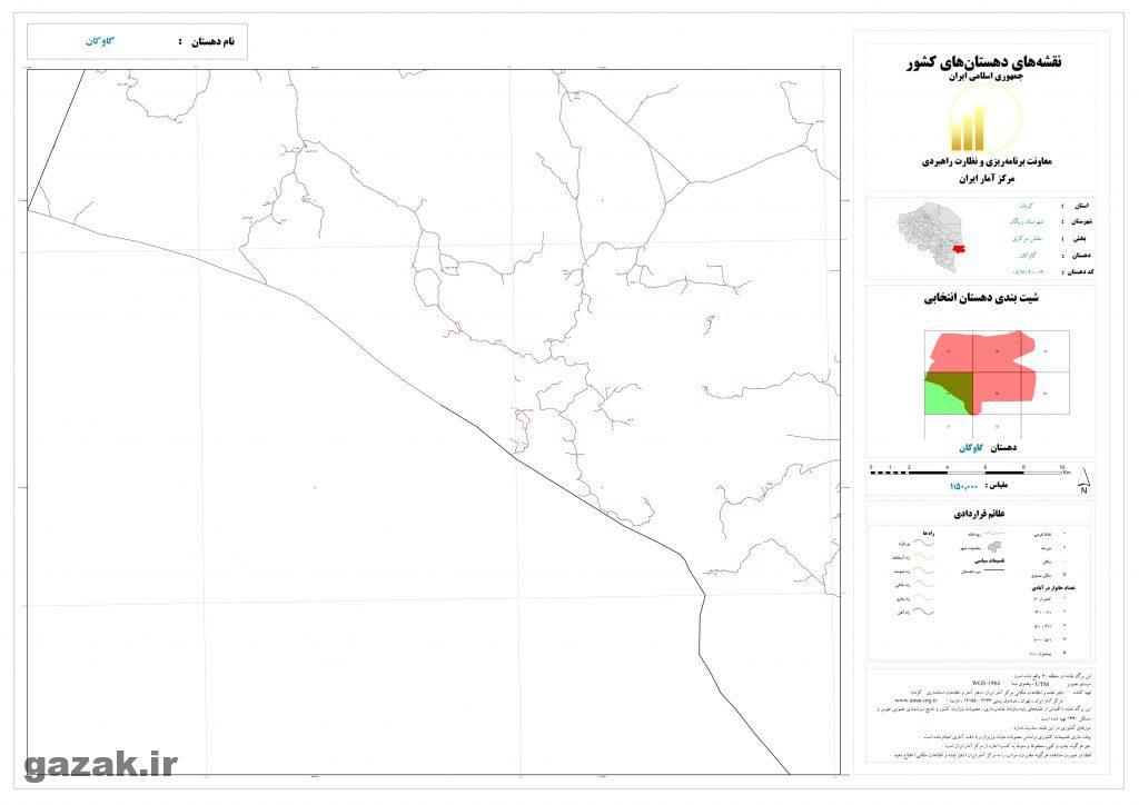 gavkan 4 1024x724 - نقشه روستاهای شهرستان ریگان