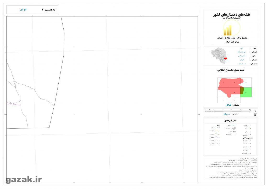 gavkan 6 1024x724 - نقشه روستاهای شهرستان ریگان