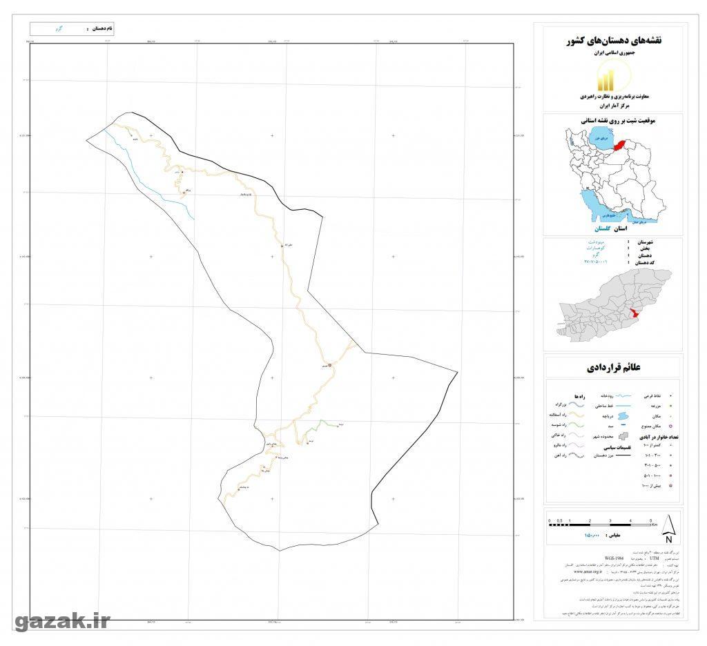 gero 1024x936 - نقشه روستاهای شهرستان مینودشت