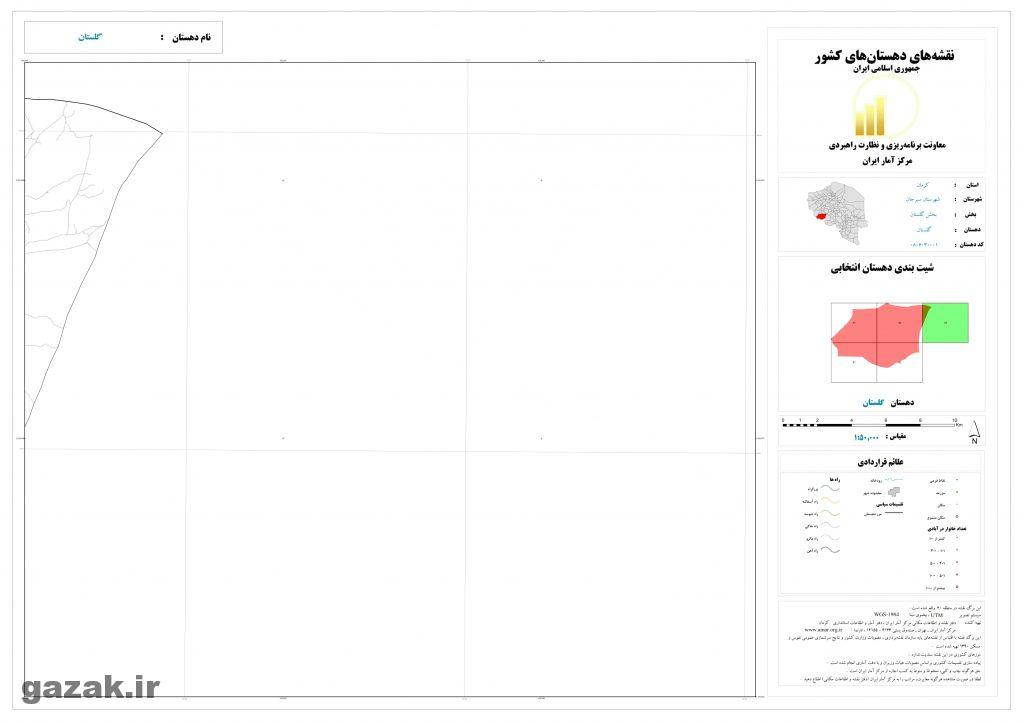 golestan 3 1024x724 - نقشه روستاهای شهرستان سیرجان