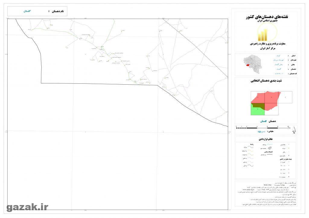 golestan 4 1024x724 - نقشه روستاهای شهرستان سیرجان