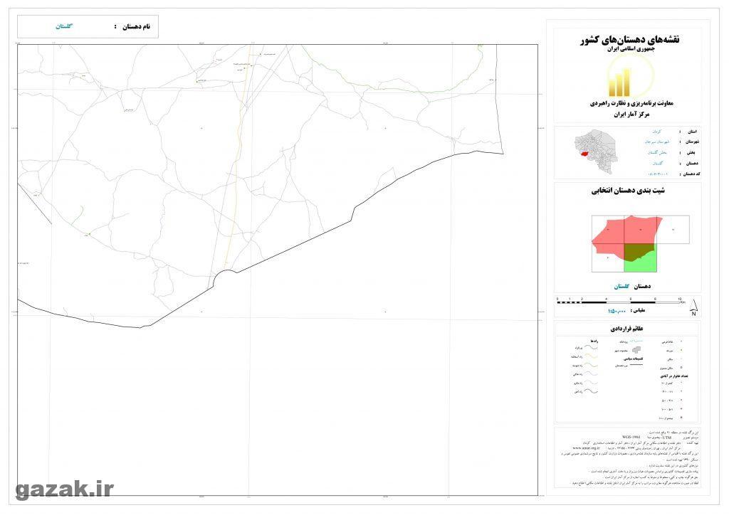golestan 5 1024x724 - نقشه روستاهای شهرستان سیرجان