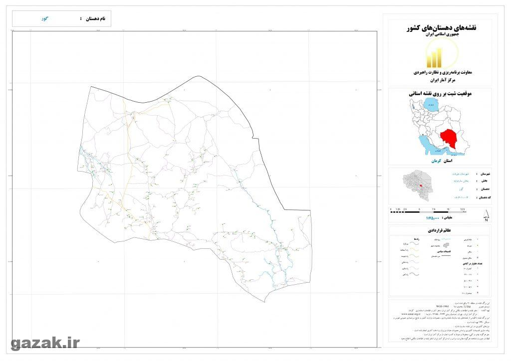 gor 1024x724 - نقشه روستاهای شهرستان جیرفت