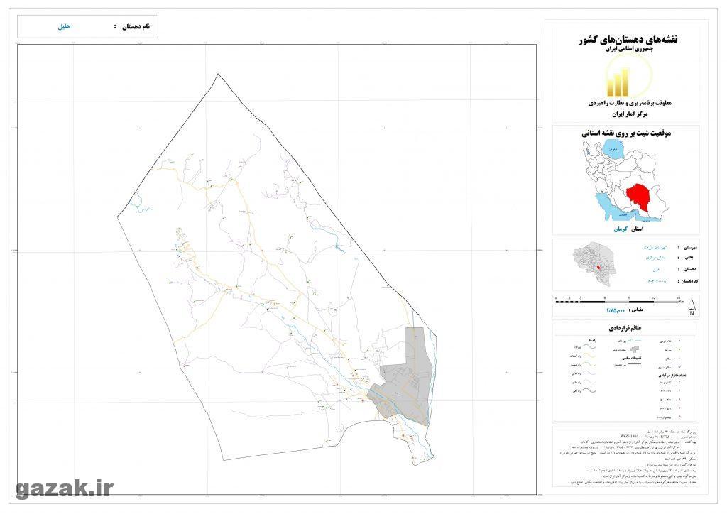 halil 1024x724 - نقشه روستاهای شهرستان جیرفت