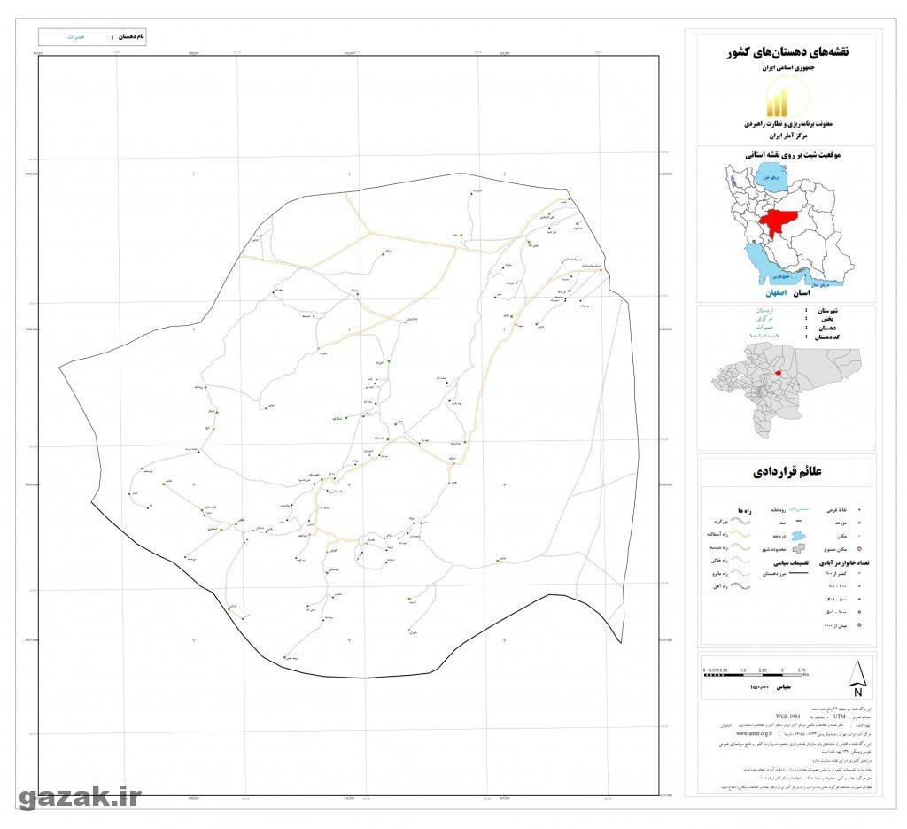 hambarat 1024x936 - نقشه روستاهای شهرستان اردستان