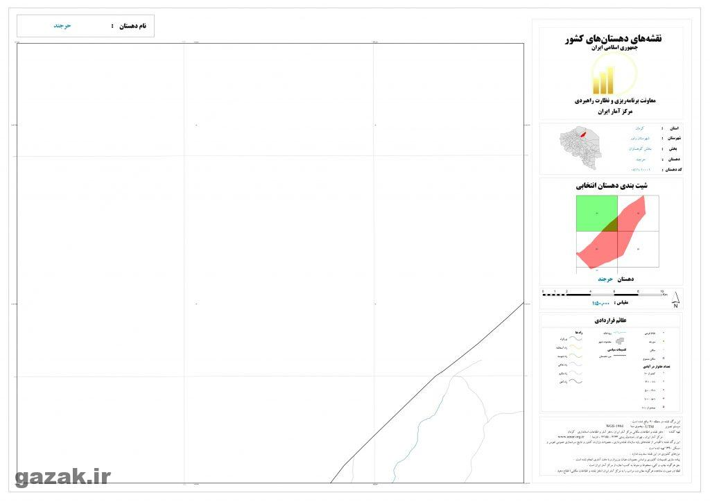 harjand 1024x724 - نقشه روستاهای شهرستان راور