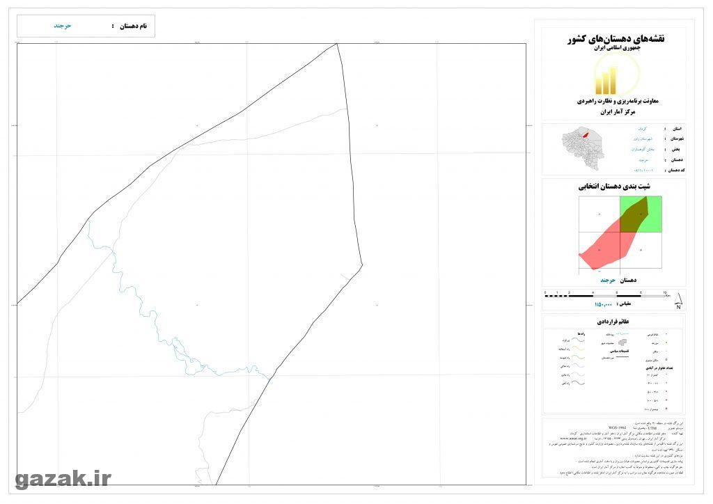 harjand 2 1024x724 - نقشه روستاهای شهرستان راور