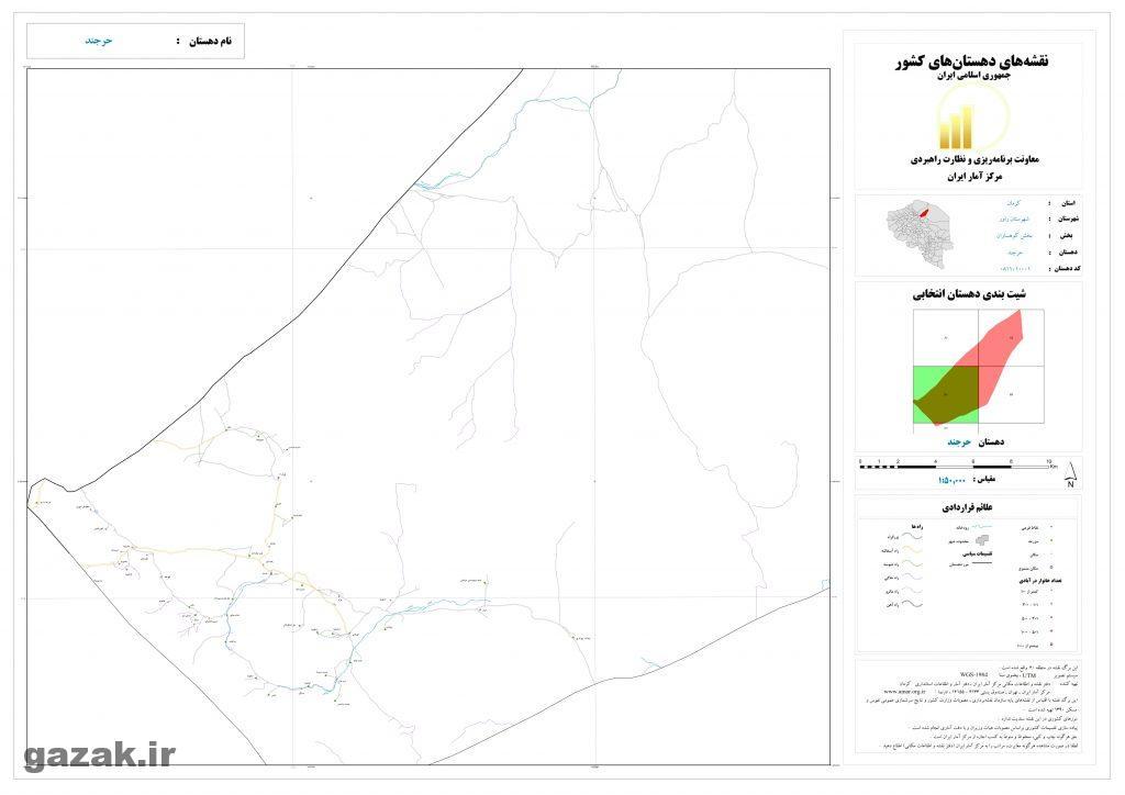 harjand 3 1024x724 - نقشه روستاهای شهرستان راور