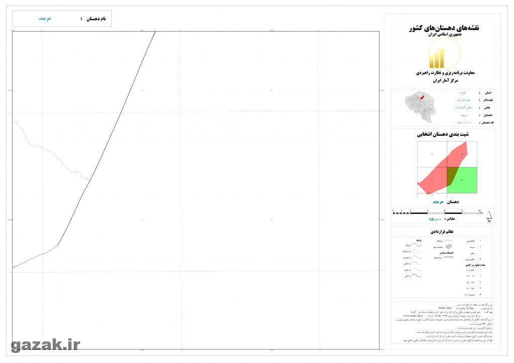 harjand 4 1024x724 - نقشه روستاهای شهرستان راور