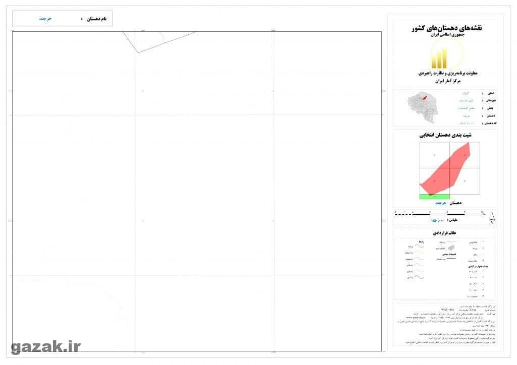 harjand 5 1024x724 - نقشه روستاهای شهرستان راور
