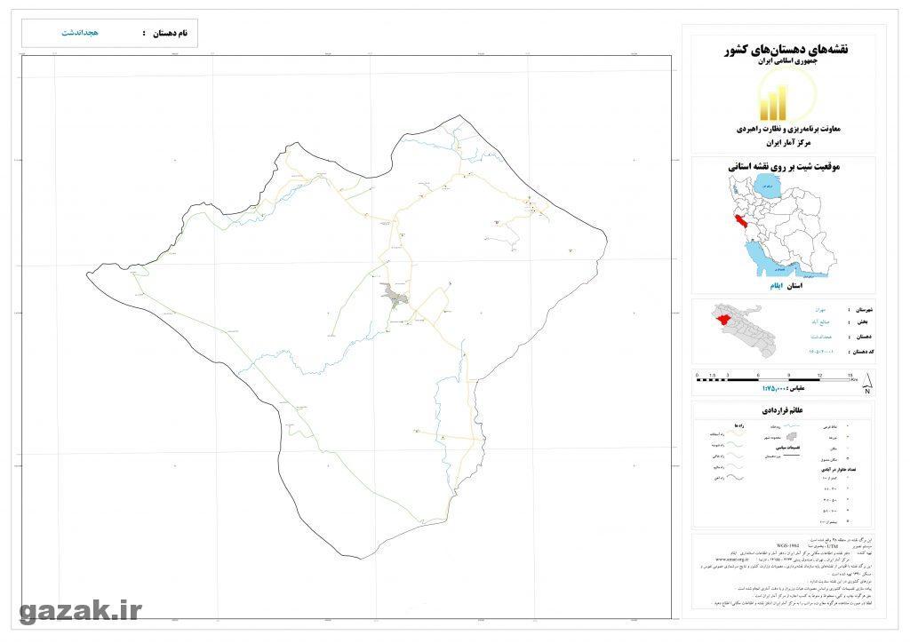 hejdandasht 1024x724 - نقشه روستاهای شهرستان مهران