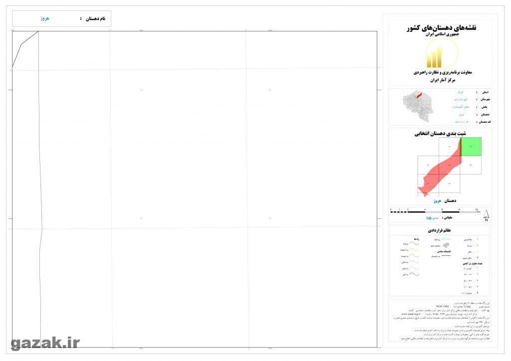herouz 2 1024x724 - نقشه روستاهای شهرستان راور