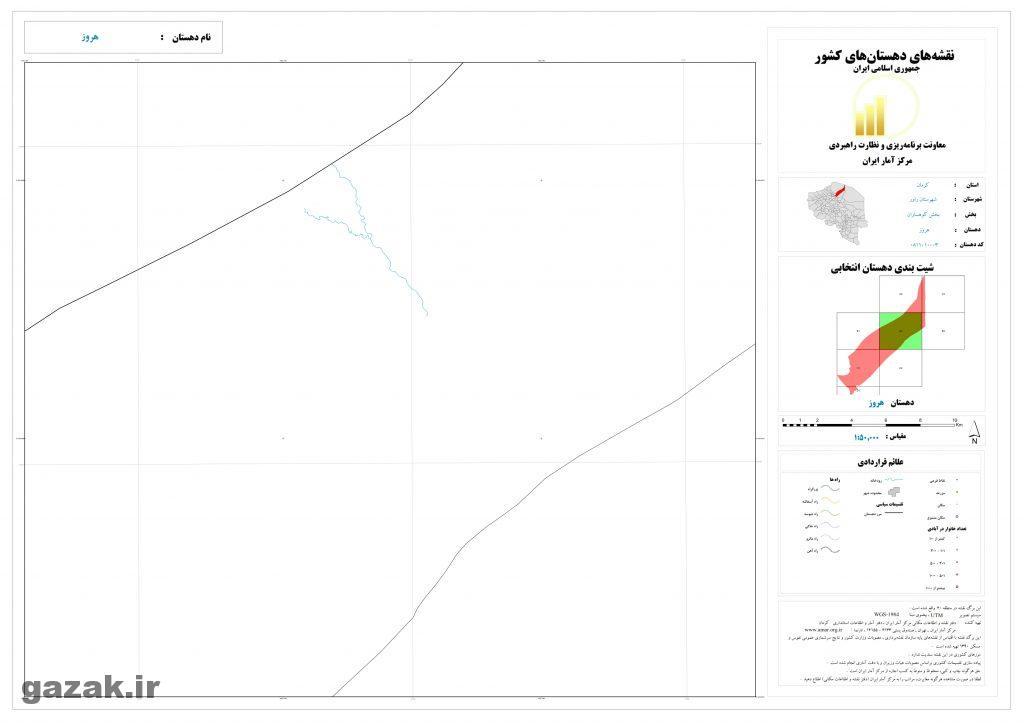 herouz 4 1024x724 - نقشه روستاهای شهرستان راور