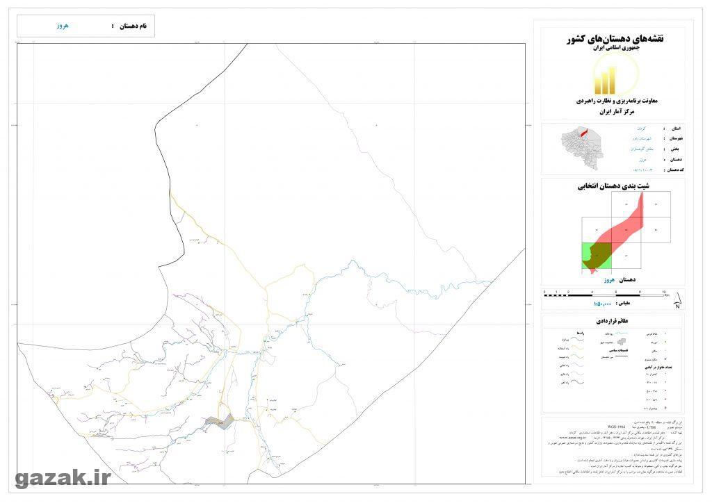 herouz 6 1024x724 - نقشه روستاهای شهرستان راور