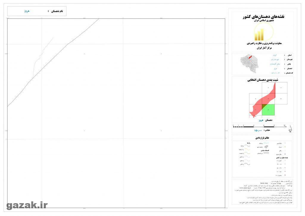 herouz 7 1024x724 - نقشه روستاهای شهرستان راور
