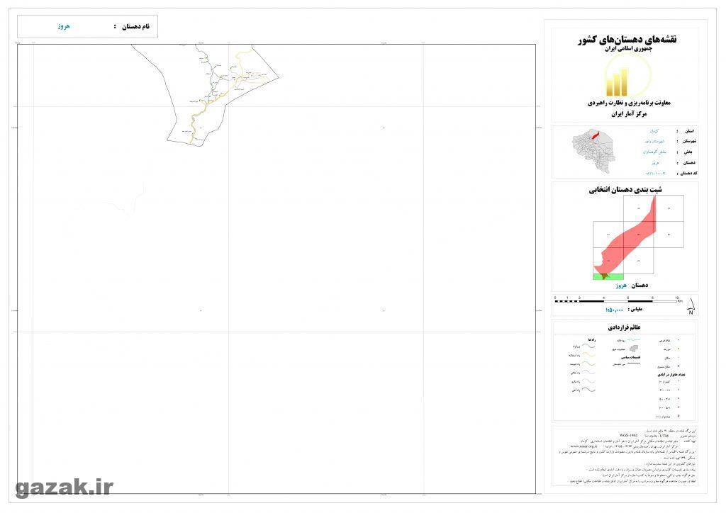 herouz 8 1024x724 - نقشه روستاهای شهرستان راور