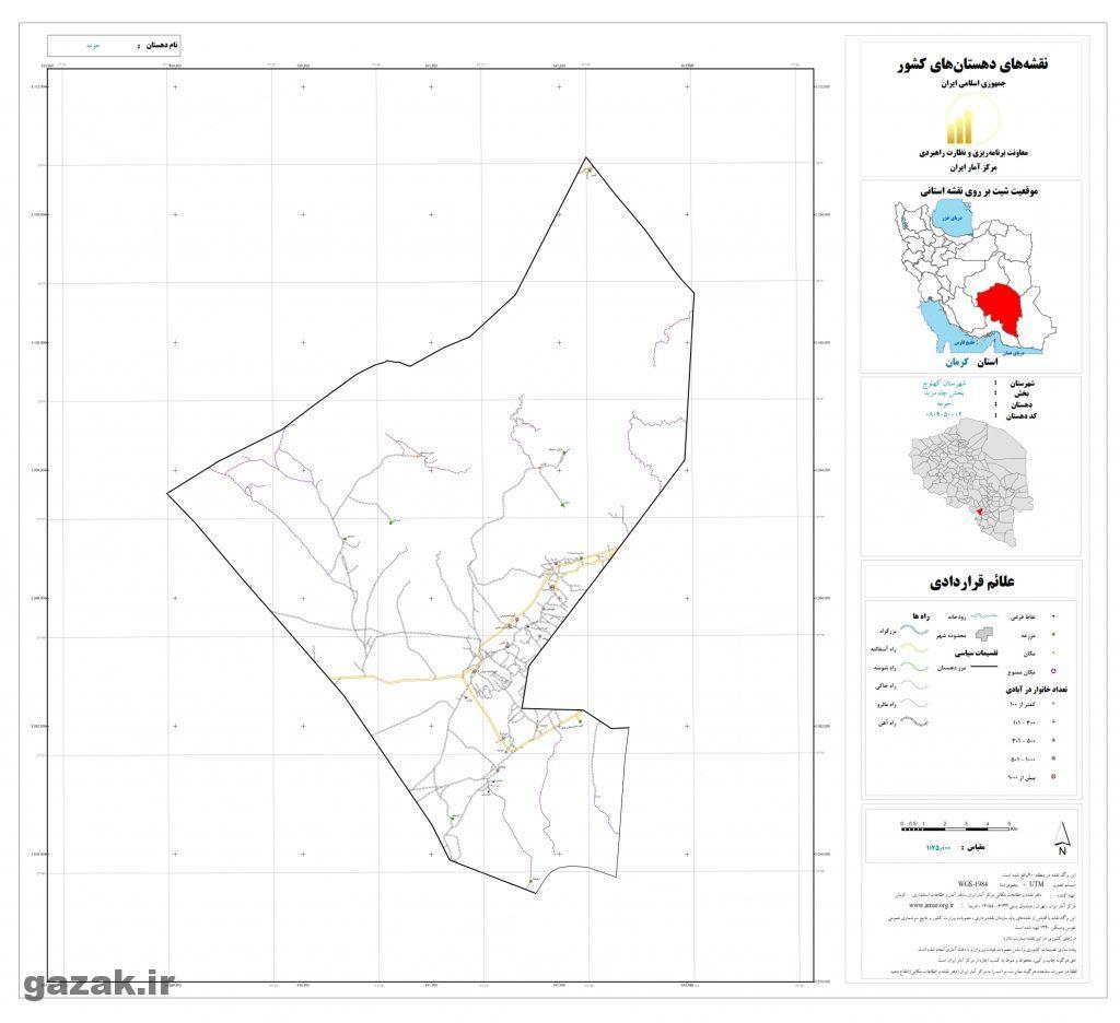 homeh chah marid 1024x936 - نقشه روستاهای شهرستان کهنوج