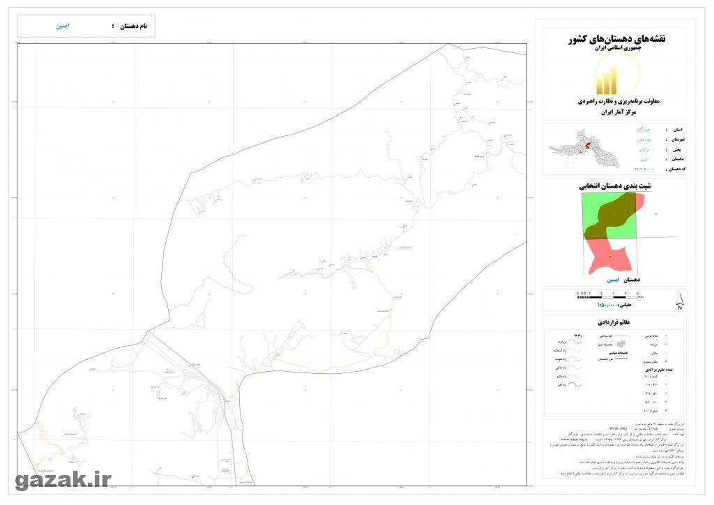 isin 1024x724 - نقشه روستاهای شهرستان بندرعباس