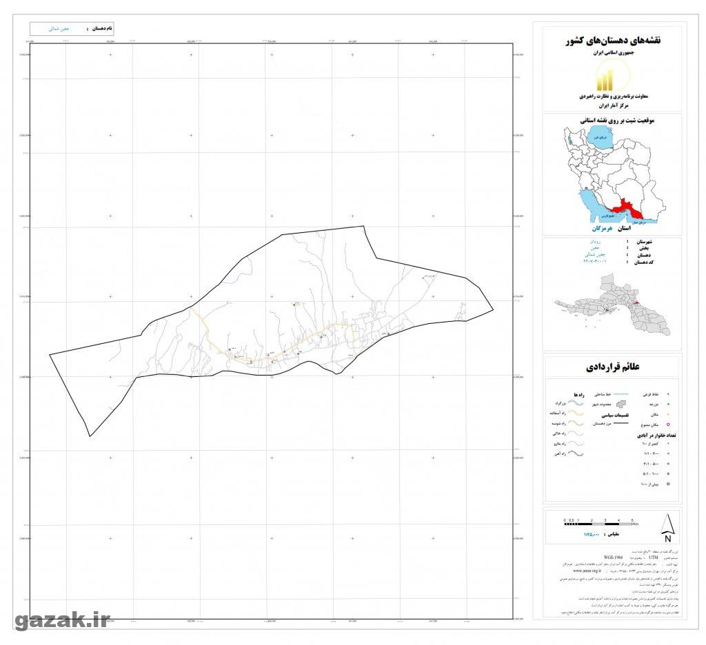 jaghin shomali 1024x936 - نقشه روستاهای شهرستان رودان