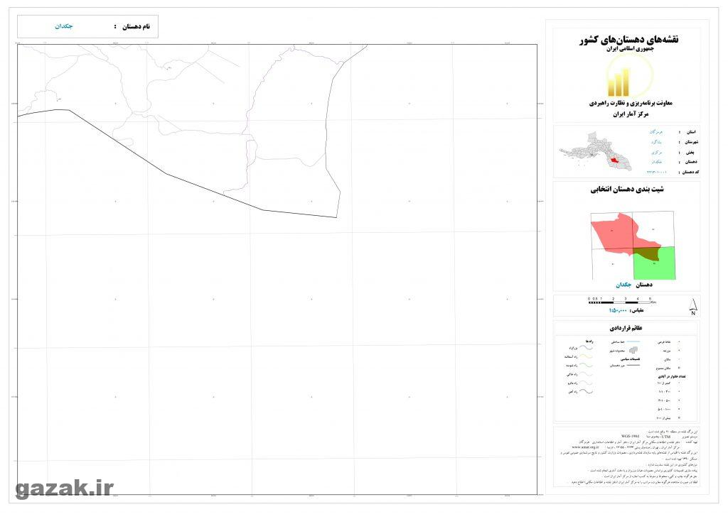 jakdan 4 1024x724 - نقشه روستاهای شهرستان بشاگرد