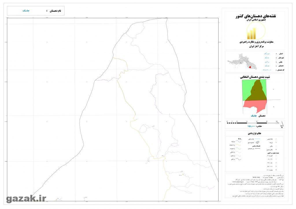 jask 1024x724 - نقشه روستاهای شهرستان جاسک