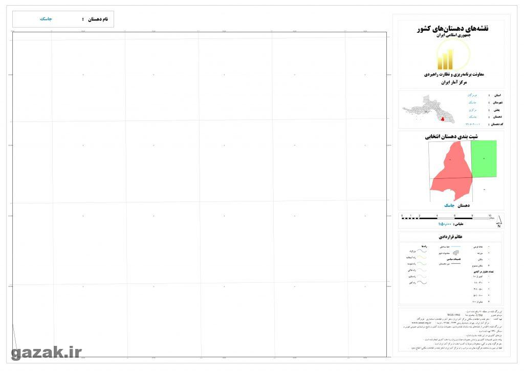 jask 2 1024x724 - نقشه روستاهای شهرستان جاسک