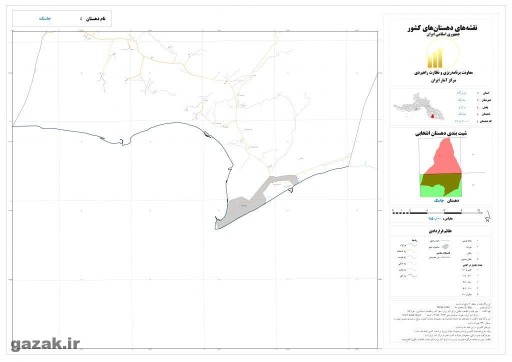jask 3 1024x724 - نقشه روستاهای شهرستان جاسک