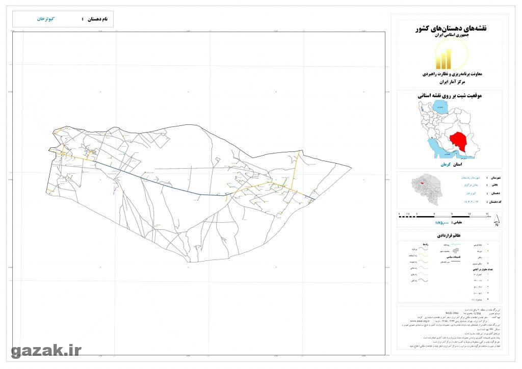kabotar khan 1024x724 - نقشه روستاهای شهرستان رفسنجان
