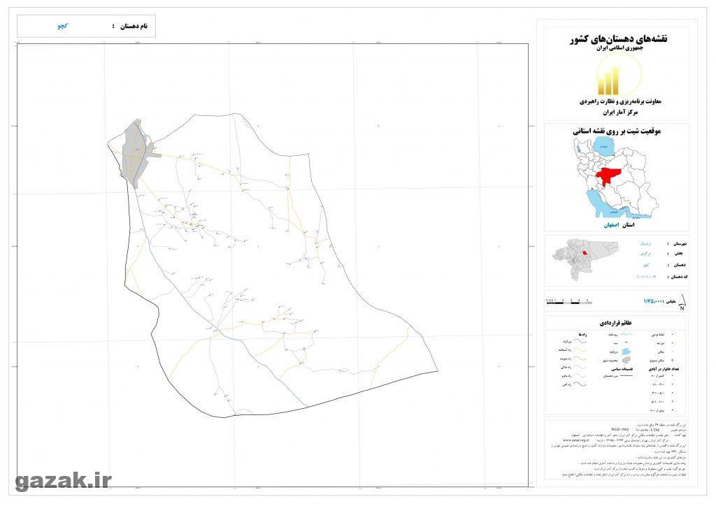 kacho 1024x724 - نقشه روستاهای شهرستان اردستان
