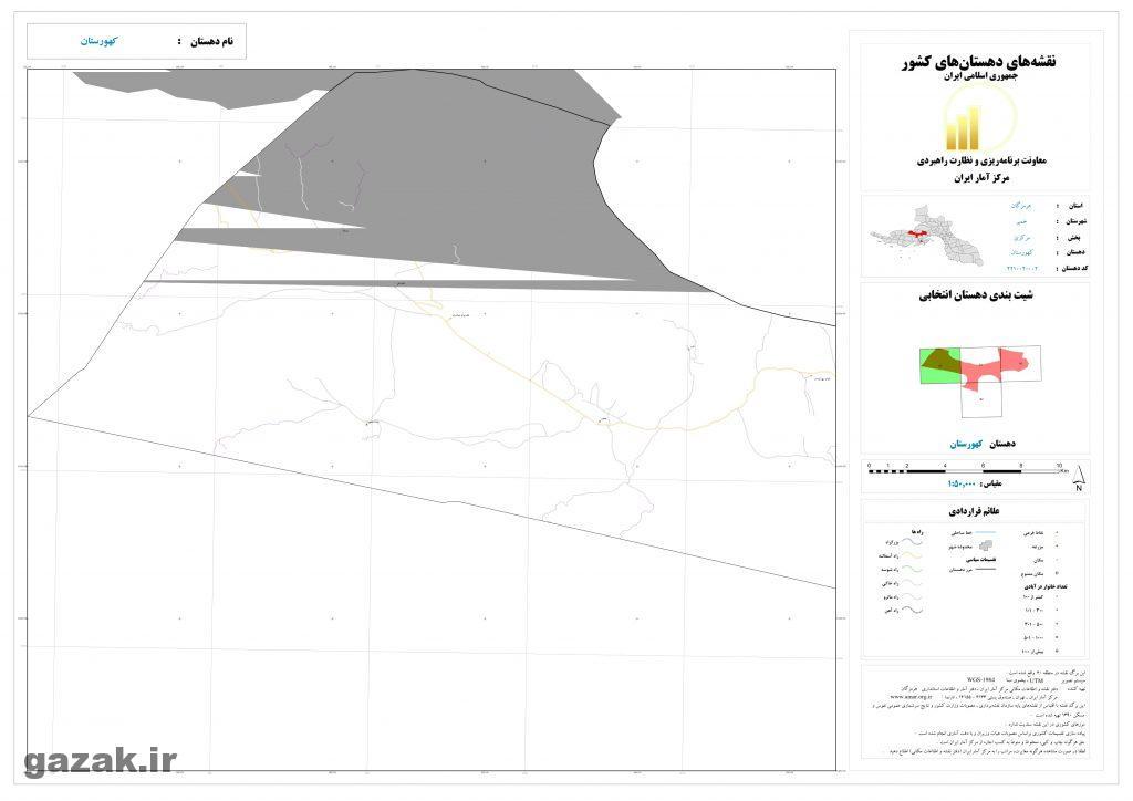 kahorestan 1024x724 - نقشه روستاهای شهرستان خمیر