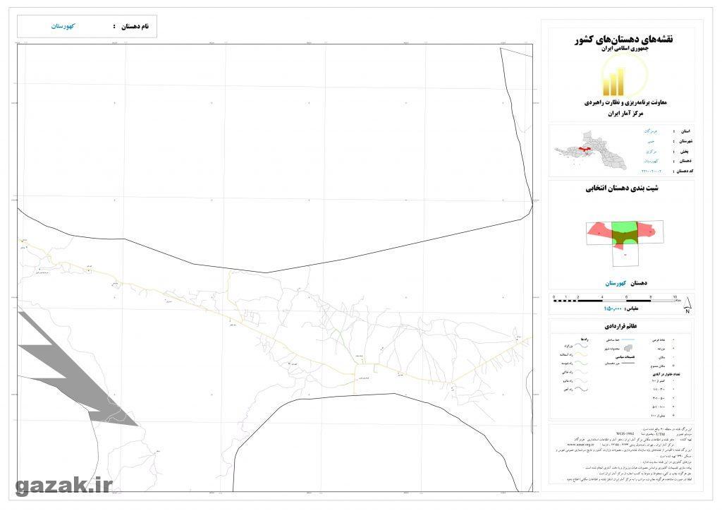 kahorestan 2 1024x724 - نقشه روستاهای شهرستان خمیر