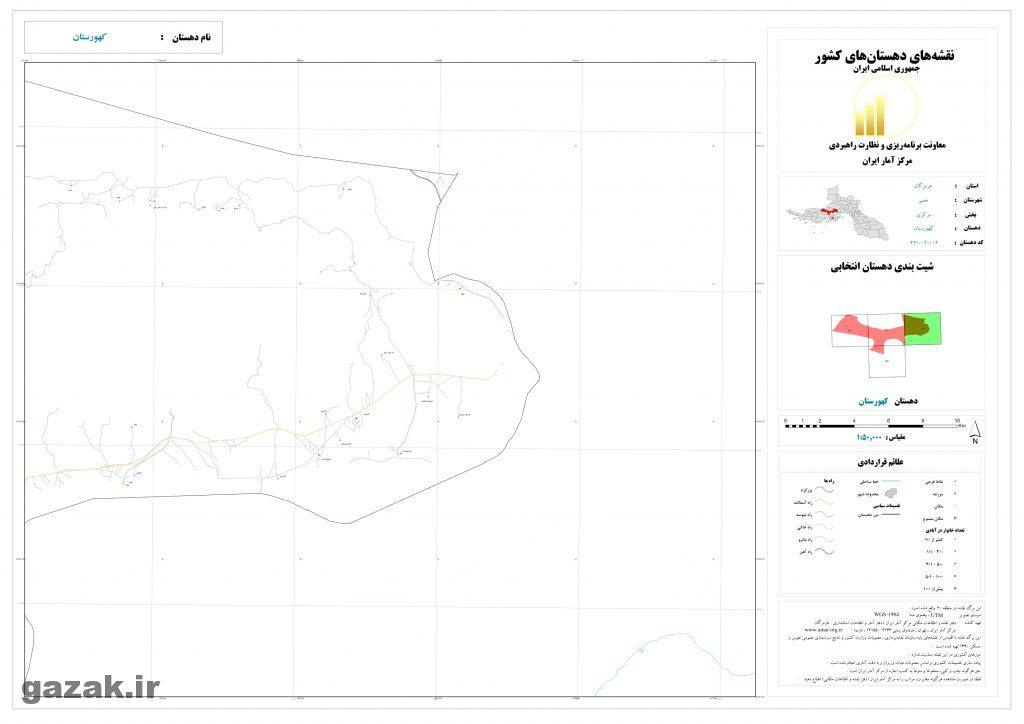 kahorestan 3 1024x724 - نقشه روستاهای شهرستان خمیر