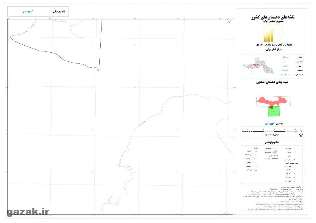 kahorestan 4 1024x724 - نقشه روستاهای شهرستان خمیر