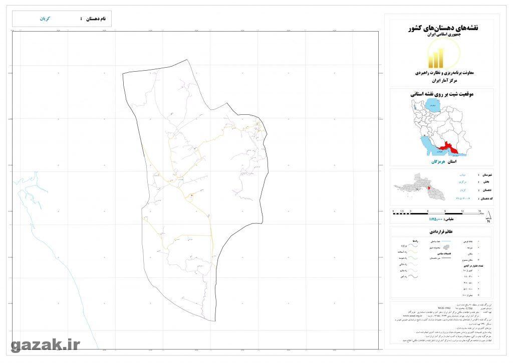 karian 1024x724 - نقشه روستاهای شهرستان میناب