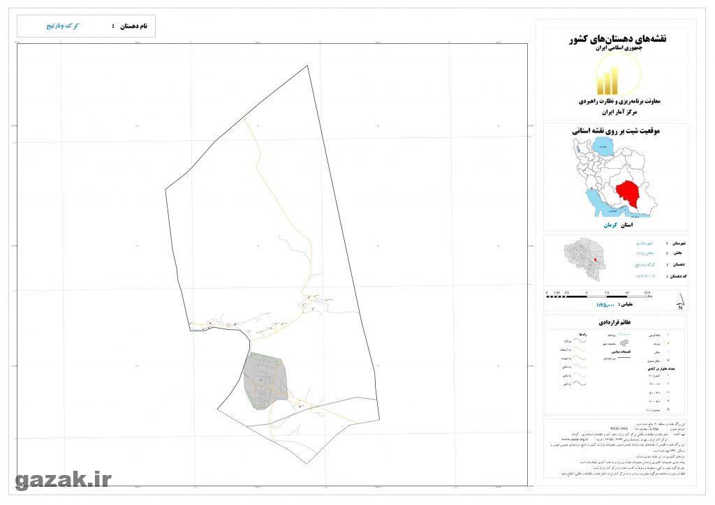 kark va nartij 1024x724 - نقشه روستاهای شهرستان بم