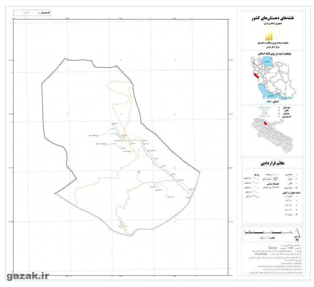karzan 1024x936 - نقشه روستاهای شهرستان سیروان چرداول