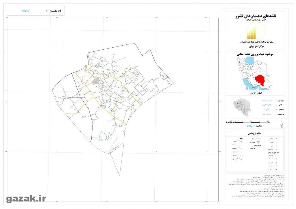 kashkoie 1024x724 - نقشه روستاهای شهرستان رفسنجان