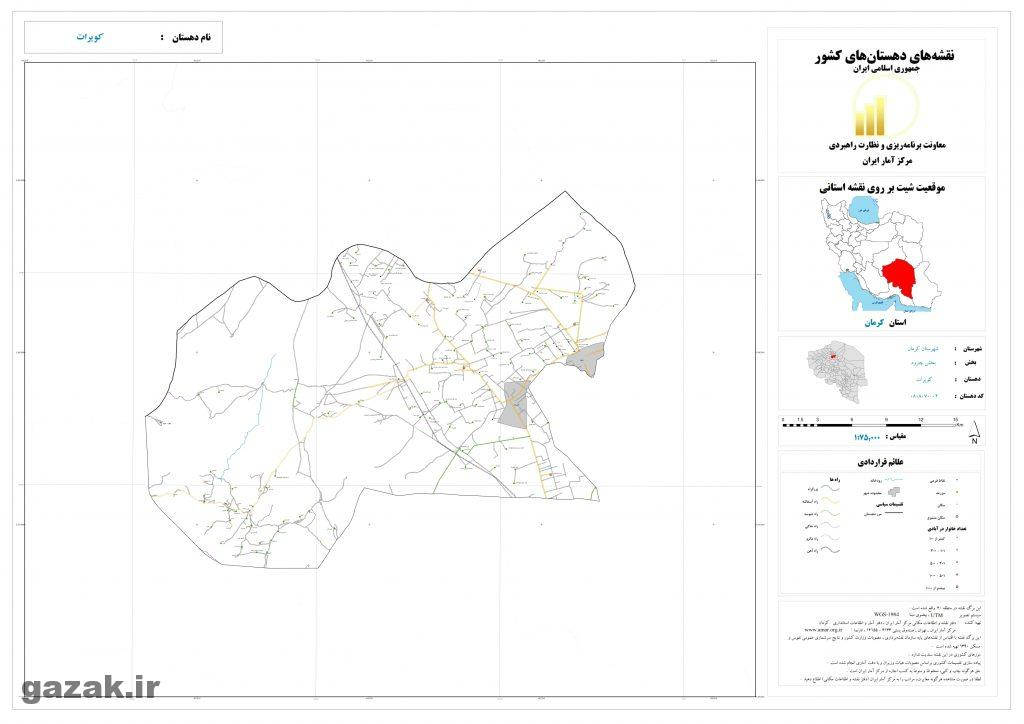 kavirat 1 1024x724 - نقشه روستاهای شهرستان کرمان