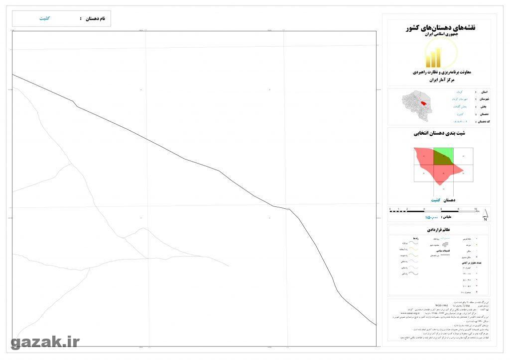 keshit 2 1024x724 - نقشه روستاهای شهرستان کرمان