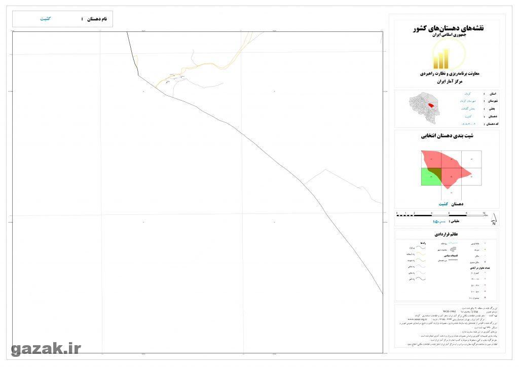 keshit 4 1024x724 - نقشه روستاهای شهرستان کرمان