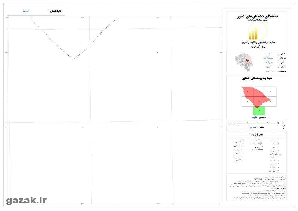 keshit 7 1024x724 - نقشه روستاهای شهرستان کرمان