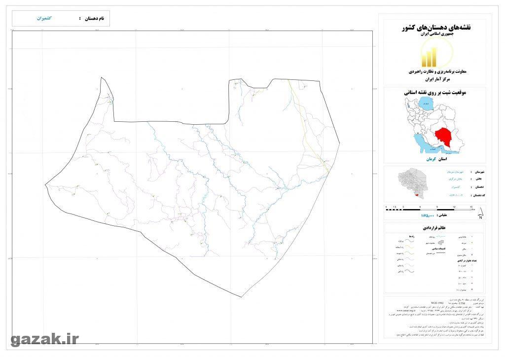 keshmiran 1024x724 - نقشه روستاهای شهرستان منوجان