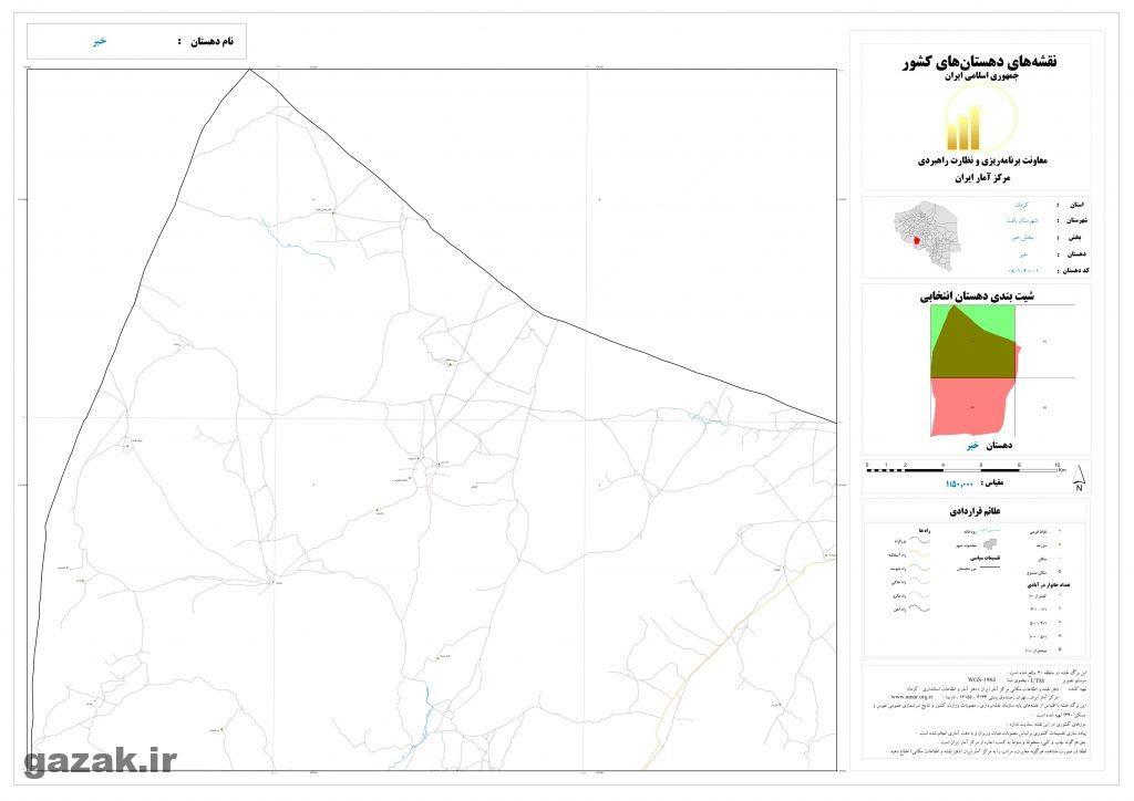 khabar 1024x724 - نقشه روستاهای شهرستان بافت